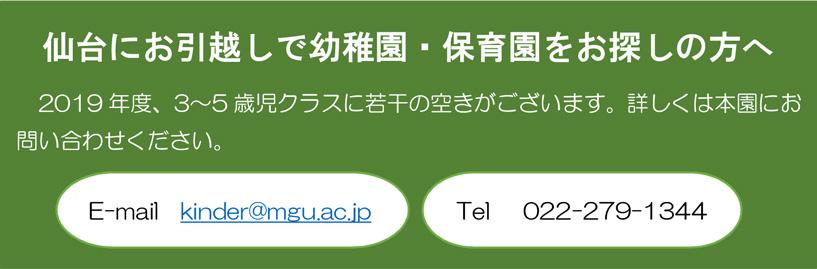 仙台にお引越しで幼稚園・保育園をお探しの方へ