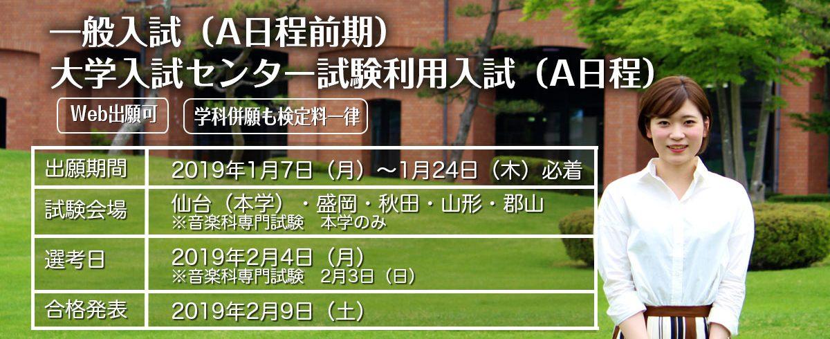 一般入試(A日程前期)・大学入試センター試験利用入試(A日程)