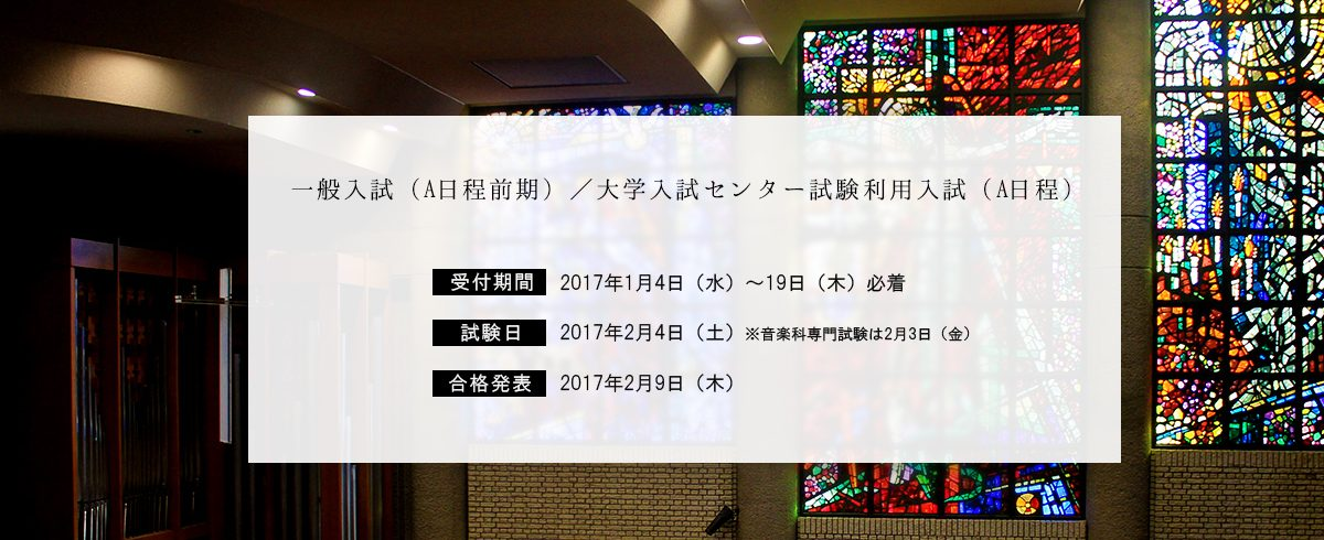 一般入試(A日程) / 大学入試センター試験利用入試(A日程)
