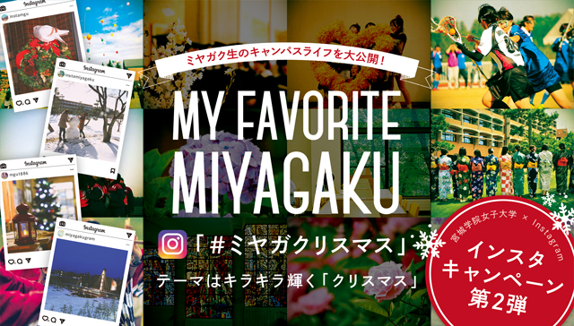 MY FAVORITE MIYAGAKU