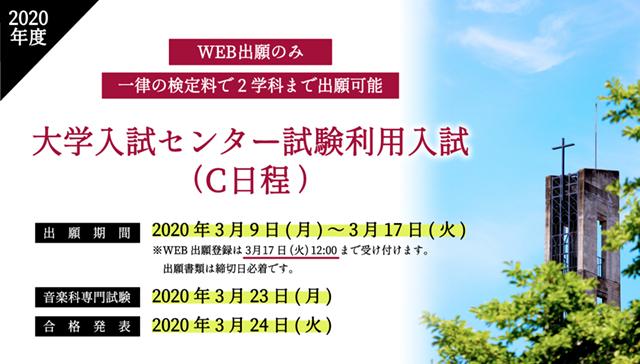 大学入試センター試験利用入試(C日程)