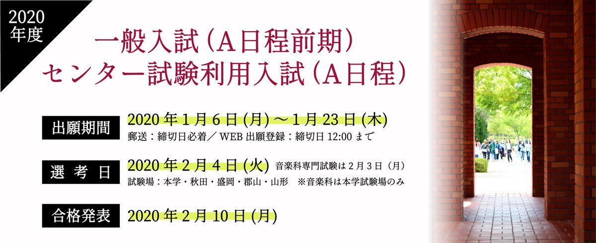 一般入試(A日程前記)・センター試験利用入試(A日程)
