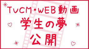 TVCM・WEB動画 学生の夢 公開
