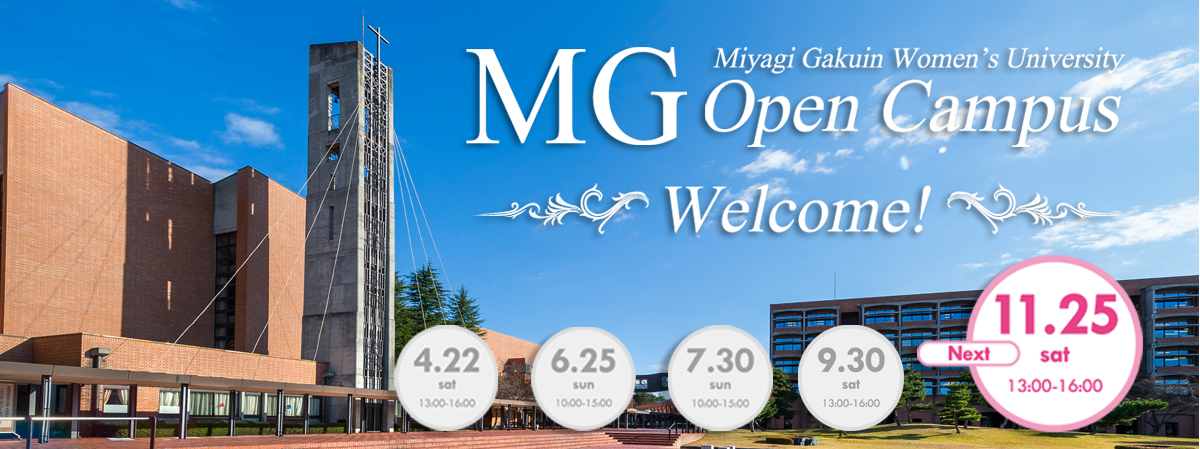 http://www.mgu.ac.jp/main/event/opencampus/program/index.html