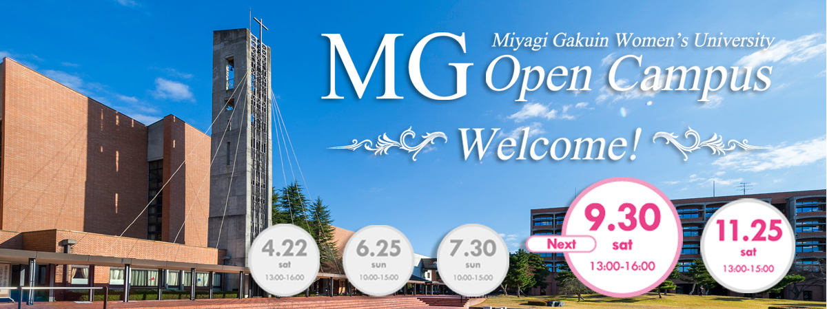 http://www.mgu.ac.jp/main/event/opencampus/program/index.html