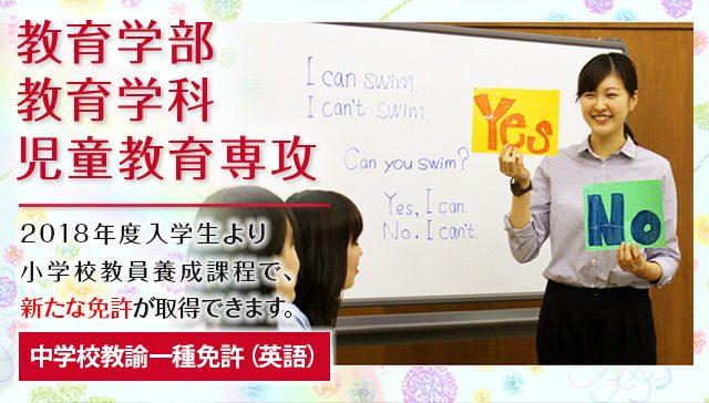 http://www.mgu.ac.jp/main/departments/kyoiku/xe/