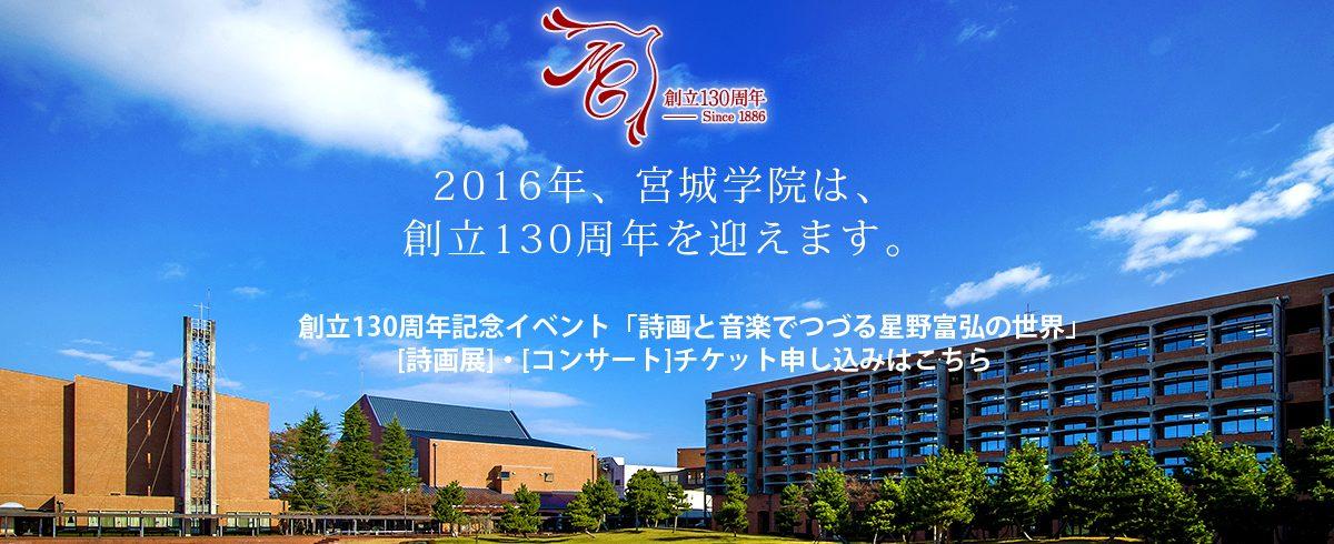 2016年、宮城学院は、創立130周年を迎えます。