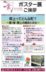 名取駅展示