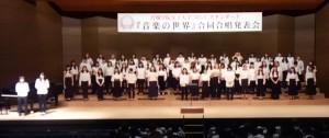 『音楽の世界」発表会