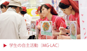 学生の自主活動(MG-LAC)