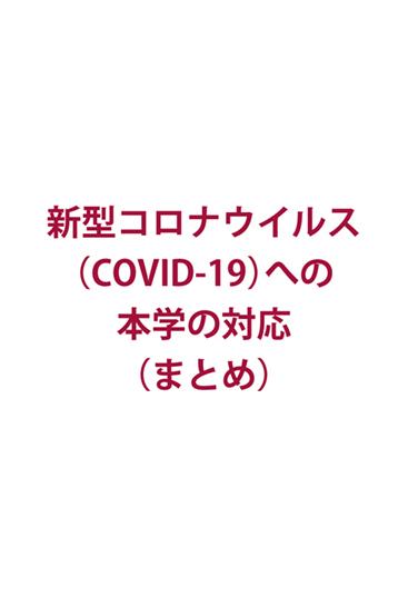 新型コロナウィルス(COVID-19)への本学の対応(まとめ)