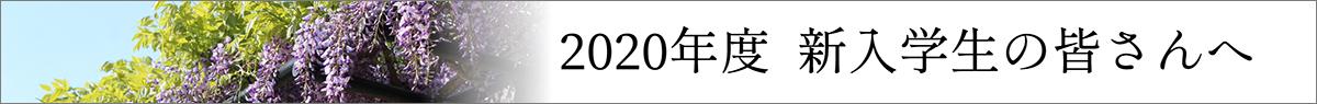 2020年度 新入学生の皆さんへ