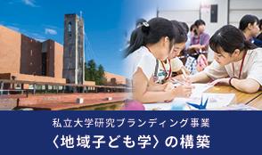 私立大学研究ブランディング事業
