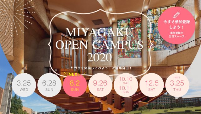 OPEN CAMPUS 202008