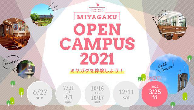 OPEN CAMPUS 2021