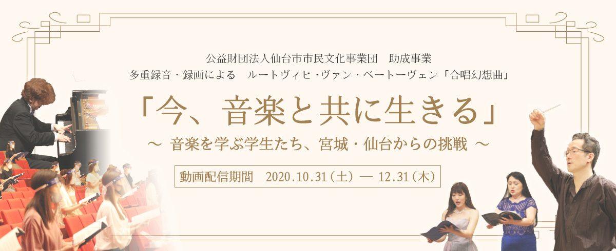 「今、音楽と共に生きる」〜音楽を学ぶ学生たち、宮城・仙台からの挑戦〜