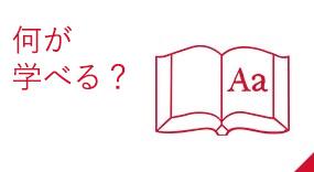 何が学べる?