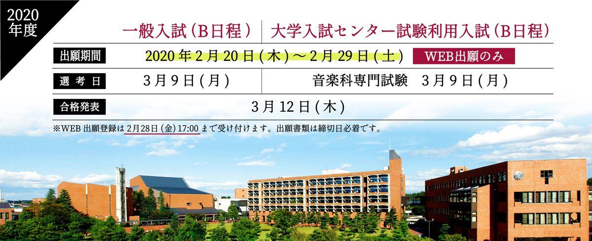 一般入試(B日程)/大学入試センター試験利用入試(B日程)