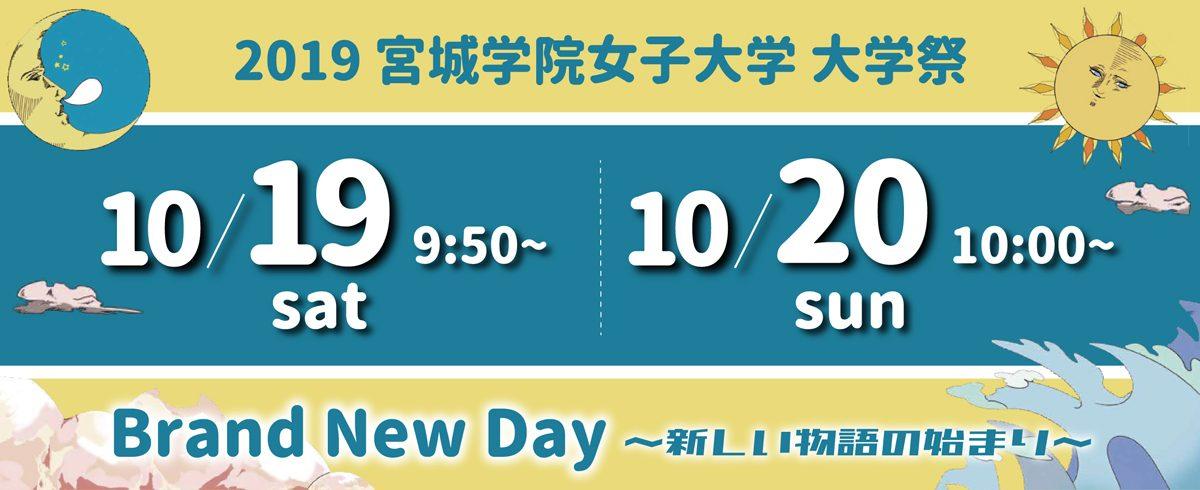 2019 宮城学院女子大学 大学祭 10月19日~20日 開催