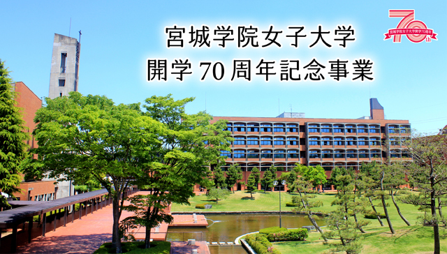 宮城学院女子大学 開学70周年記念事業